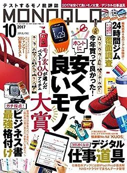 [晋遊舎]のMONOQLO (モノクロ) 2017年 10月号 [雑誌]