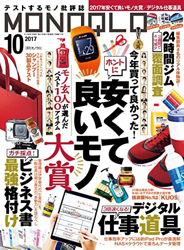 MONOQLO (モノクロ) 2017年 10月号 [雑誌]