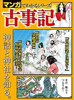 [三栄書房]のマンガでわかるシリーズ 古事記