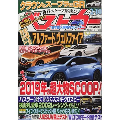 ベストカー 2018年 2/10 号 [雑誌]
