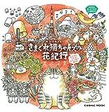 ぬりえBook  きまぐれ猫ちゃんズの花紀行 (COSMIC MOOK)