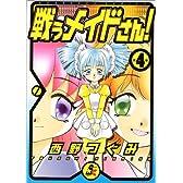 戦うメイドさん! 4 (BUNKA COMICS)