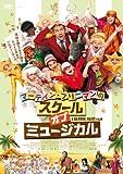 マーティン・フリーマンの スクール・オブ・ミュージカル[DVD]