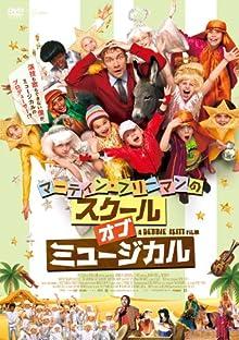 マーティン・フリーマンのスクール・オブ・ミュージカル [DVD]