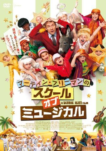 マーティン・フリーマンのスクール・オブ・ミュージカル [DVD]の詳細を見る