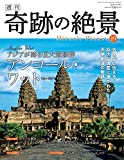 週刊奇跡の絶景 Miracle Planet 2017年19号 アンコール・ワット カンボジア [雑誌]