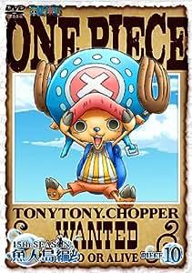 ONE PIECE ワンピース 15thシーズン 魚人島編 piece.10[初回版] [DVD]