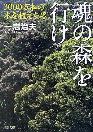 魂の森を行け―3000万本の木を植えた男 (新潮文庫)の詳細を見る