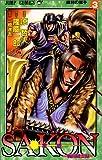 Sakon(左近) 第3巻―戦国風雲録 羅刹の魔手 (ジャンプコミックス)