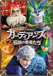 ガーディアンズ 伝説の勇者たち [DVD]