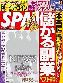 [雑誌] 週刊SPA! 2017年12月05-12号
