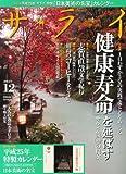 サライ 2012年 12月号 [雑誌]