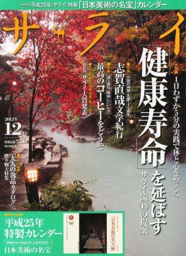 サライ 2012年 12月号 [雑誌]の詳細を見る