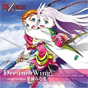 『舞-乙HiME』オープニング主題歌「Dream☆Wing」