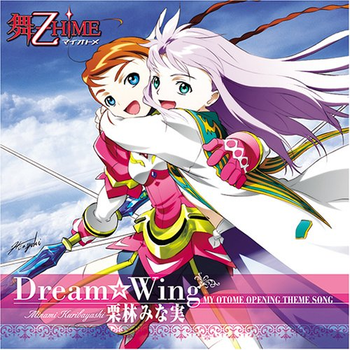 『舞-乙HiME』オープニング主題歌「Dream☆Wing」 / 栗林みな実