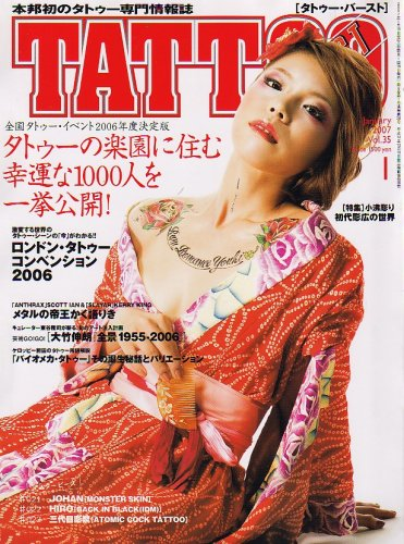 TATTOO BURST (タトゥー・バースト) 2007年 01月号 [雑誌]