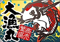 E☆大漁旗 4470 大漁丸