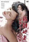 新・団地妻 売春グループ13号館 [DVD]