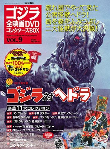 ゴジラ全映画DVDコレクターズBOX(9) 2016年 11/15 号 [雑誌]