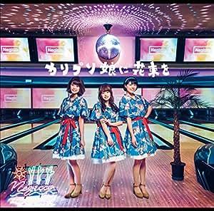 カリプソ娘に花束を [CD+PHOTO BOOK](初回限定盤)