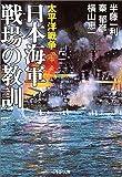 太平洋戦争 日本海軍 戦場の教訓 (PHP文庫)