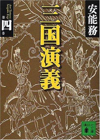 三国演義〈第4巻〉 (講談社文庫)の詳細を見る
