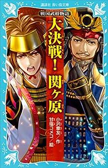 戦国武将物語 大決戦! 関ヶ原 (講談社青い鳥文庫)