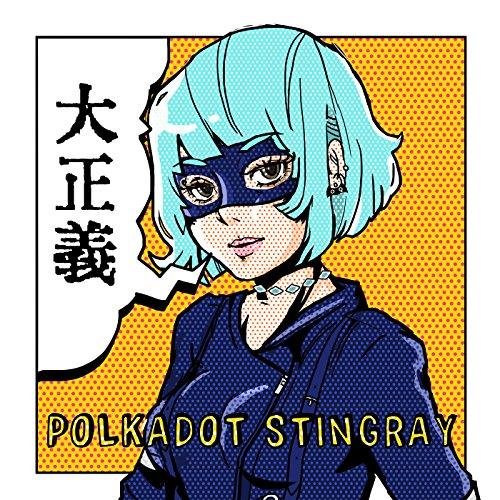 「エレクトリックパブリック/ポルカドットスティングレイ」のMVに芦沢ムネト夫妻が出演?!歌詞に迫る!の画像