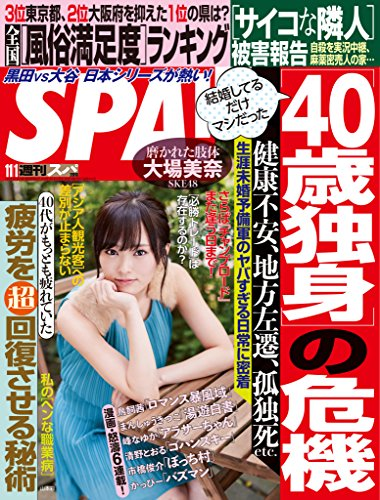 週刊SPA!(スパ)  2016年 11/1 号 [雑誌] 週刊SPA! (デジタル雑誌)