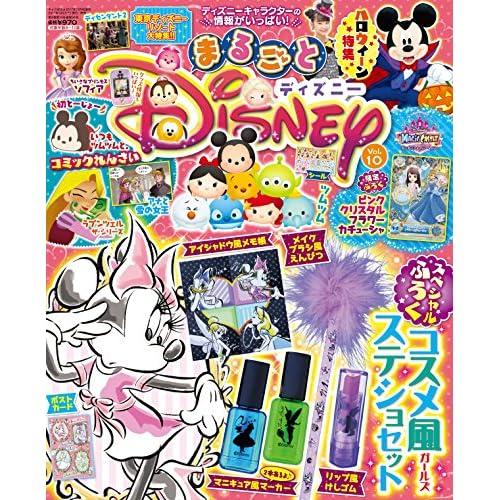 キャラぱふぇ 2017年11月号増刊 まるごとディズニー Vol.10