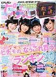 ピチレモン 2013年 06月号 [雑誌]