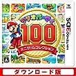 【KindleカタログDLで500円OFF】マリオパーティ100 ミニゲームコレクション|オンラインコード版