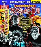 フランケンシュタイン vs 狼男 ACC-020 [DVD]
