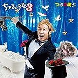 ちゅるのうた3 - EP