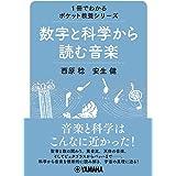 1冊でわかるポケット教養シリーズ 数字と科学から読む音楽