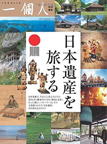 日本遺産を旅するの詳細を見る