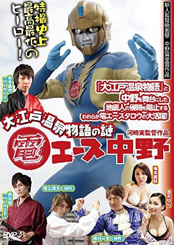 電エース中野 DEN-003 [DVD]