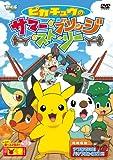 ポケットモンスター ベストウイッシュ ピカチュウのサマー・ブリッジ・ストーリー[DVD]