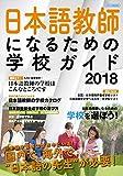 日本語教師になるための学校ガイド2018 (イカロス・ムック)