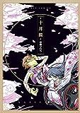 十月桜 / 中野 でいち のシリーズ情報を見る