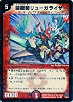 デュエルマスターズ DM23-004-VE 《闘龍騎リューガライザー》