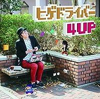 【Amazon.co.jp限定】ヒゲドライバー 4UP(ドットイラスト缶バッジ1種)