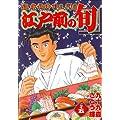 江戸前の旬 25―銀座柳寿司三代目 (ニチブンコミックス)