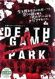 DEATH GAME PARK デス・ゲーム・パーク [レンタル落ち]