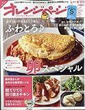 オレンジページSサイズ 2017年 4/17号
