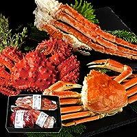 島の人 三大蟹セット 1.7kg [ ズワイガニ タラバガニ 花咲 ] お歳暮 内祝い ギフト かに 蟹