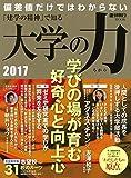 建学の精神で知る「大学の力2017」 (週刊朝日ムック)