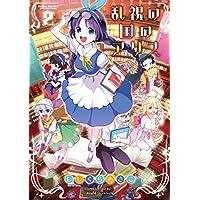乱視の国のアリス : 2 (アクションコミックス)