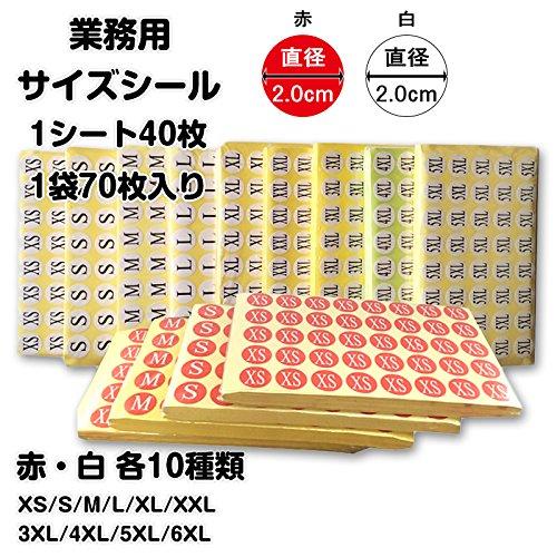 送料無料サイズ シール 業務用 2.0cm XS S M L XL XXL 3L 4L 5L 6L1シート40枚x70シート2800枚入り 赤・白仕分け ラベル 服 表示 アパレル サイズ表示 size XL,白
