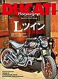 DUCATI Magazine(ドゥカティーマガジン) Vol.79 2016年5月号[雑誌]